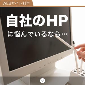 WEBサイト制作自社のHPに悩んでいるなら…