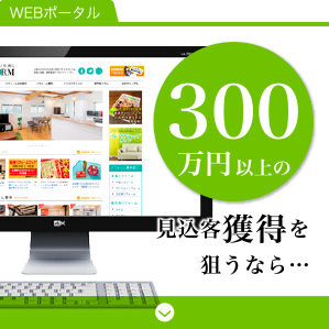 WEBポータル300万円以上の見込み客獲得を狙うなら…